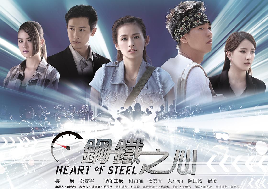 heart-of-steel