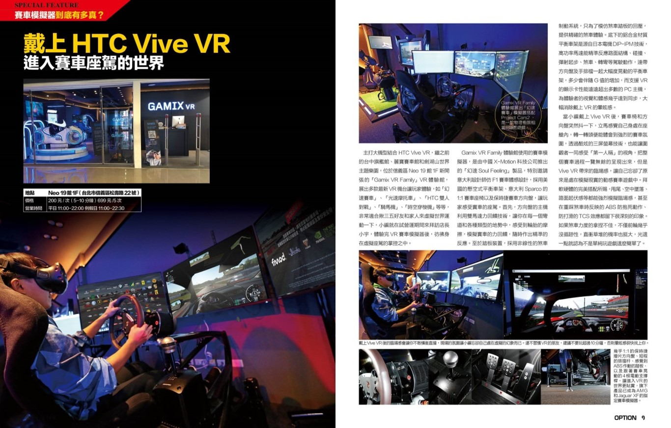 最新消息-GAMIX主打VR-幻速賽車